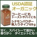 オーガニック シナモンパウダー69gUSDAオーガニック認証 有機シナモンパウダー保存を考えるとコスト的にお得ベーキングスパイスとしてもコーヒーなどのドリンクにも◎オーガニック調味料といえばアーウェル
