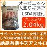 大盛り オーガニック キヌア2.04kg料理からお菓子まで使えるスーパーフード「キヌア(キノア)」有機雑穀 USDAオーガニック承認済グルテンフリーだからアレルギー体質の方にも安心ジッパー式袋タイプtruRoots社