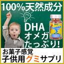 子供用 ビタミングミ オメガ3 60粒100%天然成分 DHAたっぷり!お菓子感覚オメガサプリ♪子供の脳機能活性化サプリといえばVitamin Omeg..