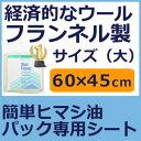 ひまし油(ヒマシ油)パック 専用シート(大)60cm×45cm ウール フランネル製何度でも使える再利用可能の100%天然ウールキャスターオイル専用オイルパックとして作られた専用羊毛シート簡単ひまし油パック専用シート