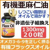 オーガニック フラックスオイル 1300mg (亜麻仁油) 200ソフトジェル最高級のオーガニック フラックスシードオイルのソフトジェルタイプ 植物性のオメガ3がたっぷり 無農薬のアマニ(あまに)オイルのことならアーウェル