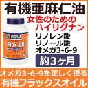 オーガニック フラックスシードオイル(亜麻仁油) サプリメント 1粒1000mg×120ソフトジェル有機アマニ油 あまに油 フラックスオイルのサプリ。コールドプレス製法。植物性オメガ3のαリノレン酸でDHA EPAを摂取。now foods(ナウフーズ社)