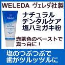WELEDA 塩歯磨きペースト75gナチュラルデンタルケア塩加減とミントの感じが絶妙!デリケートな歯茎の方に!茶色いペーストなのに歯がツルツルになる意外感!