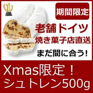 即納 ドイツ伝統菓子シュトーレン500g 1884年創業の老舗ドイツのシュトレンを直送最高のクリスマスケーキ!ずっしりとした重量感!本場ドイツ生まれのドライフルーツやナッツ入りマジパン焼き菓子 詰め合わせ 贈答用に お歳暮ギフト 挨拶 内祝いに
