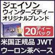 ジェイソンウィンターズティー ティーバッグチャパラルティーオリジナルブレンド20ティーバッグ濃縮ジェイソンウィンターズ20ティーバッグバージョン★世界最高峰のハーブティー JWTオリジナルブレンド