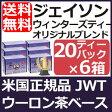 送料無料 ジェイソンウィンターズティー ティーバッグチャパラルティーオリジナルブレンド20ティーバッグ×6箱濃縮ジェイソンウィンターズ20ティーバッグバージョン★世界最高峰のハーブティー JWTオリジナルブレンド