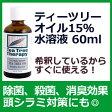 ティーツリーオイル15%水溶液(15%希釈液)60ml希釈しているのですぐ使える!スプレーも簡単、ティーツリー水溶液ティーツリーオイル 15%水溶液 2オンスオーストラリア産の最高級品