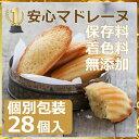 保存料無添加 安心マドレーヌ 28個大入り 794g 個別包装やさしく焼き上げた、貝殻の形の焼き菓子マドレーヌ上質のバターをたっぷり使った品質にこだわったコーシ...