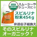オーガニック スピルリナ粉末 454gUSDA認証 有機スピルリナパウダーだからスムージーにも◎非遺伝子組み換えだから安心!野菜不足の方や野菜嫌いのお子様に高たんぱく&食物繊維でヘルシー食生活