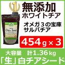 即納 有機サルバチア 白チアシード 454g×3袋(計1362g)植物性最高級オメガ3生ホワイトチアシード(サルバ チア)×3袋White Chia Seed..