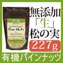 オーガニック 無添加 生 松の実 227gパインナッツ/マツの実/Raw Pine Nuts 8oz(オンス)ジップ付き袋入り生でも食べられる有機栽培された無塩ナッツUSDAオーガニック認証つきTHE仙人食常温松の実