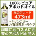 100%ピュア アボカドオイル 473 ml お徳用食べられる「コスメオイル」アボカド油16オンス飲む食べる塗る。テクスチャーしっかり。乾燥..