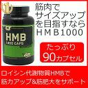 HMB 1000mg 90粒 オプチマム社製注目成分ベータヒドロキシ ベータ酪酸メチルで筋トレの効率を劇的にあげる!カラダを絞りたい方に特におススメ!サイズアッ...