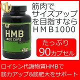 HMB 1000mg 90粒 オプチマム社製注目成分ベータヒドロキシ ベータ酪酸メチルで筋トレの効率を劇的にあげる!カラダを絞りたい方に特におススメ!サイズアップを目指したい人にカプセルだからHMB独特の苦味がなく◎