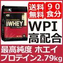 即納 送料無料 ゴールドスタンダード ホエイプロテイン 2.79Kg(90回分)チョコ味 オプティマ