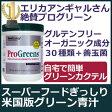 プログリーンズ 30日分 265g/ProGreensエリカ・アンギャルさんもおススメ「アメリカ版健康青汁(グリーンカクテル)」 30種類のオーガニック由来成分や善玉菌をセットに!PROGREENS PROBIOTICでポッコリをすっきり!