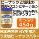 総天然うま塩ピーナッツバター454gグルテンフリー&高品質ナッツ&シンプル製法から生まれたこだわりの濃厚スプレッド!甘さ控えめの自然な風味甘みよりも塩気を感じるピーナッツバターほんのり...