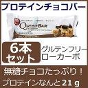 高プロテイン クエストバー 6本セット チョコクッキー味ダイエット中や忙しい毎日の食事サポートに!高