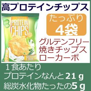 プロテインチップス サワークリーム オニオン ダイエット サポート タンパク グルテン オールナチュ