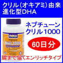 クリルオイル由来の進化型DHA誕生ネプチューン クリル(オキ...
