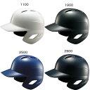 【送料無料】 硬式用 ゼット野球 ZETT メンズ レディース 硬式ヘルメット 野球用品 打者用 BHL170