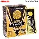 【送料無料】 メダリスト MEDALIST メンズ レディース ジュニア 顆粒 500ml 8袋 クエン酸 アミノ酸 ミネラル ビタミン 栄養補給 サプリメント MDSP9000