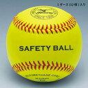 【送料無料】 硬式用 1ダース(12個)入り ミズノ Mizuno メンズ レディース セーフティーボール 守備練習球 野球用品 1BJBH82600