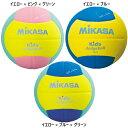 【送料無料】 2号球 ミカサ MIKASA ジュニア キッズ スマイルドッジボール やわかい 柔らかい ドッジボール SD20YBL SD20YLG SD20YP
