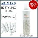 【10/24 ポイントアップ祭P3倍!】 アリミノ BSスタイリング ワックスフォーム 230g