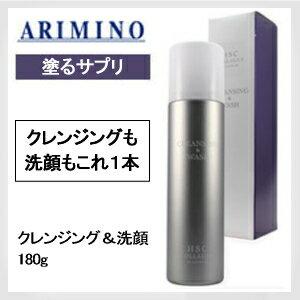 【送料無料】 『×4個セット』 アリミノ 塗るサプリ クレンジング&洗顔 180g