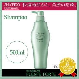 【ポイントアップ3倍中!】 資生堂プロフェッショナル フェンテフォルテ シャンプー 500ml 《美容室 シャンプー サロン専売品 shiseido ヘアケア shampoo》