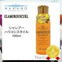 【200円クーポン】ナカノ グラマラスカール シャンプー ハリコシスタイル 100ml 《shampoo ダメージケアシャンプー》