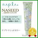 【600円クーポン】ナプラ ナシードカラー QN-5CCB 80g 《napla ナプラ ヘアカラー カラー剤 美容室 サロン専売品》