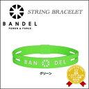 用具, 小飾品 - 【600円クーポン】BANDEL ストリングブレスレット グリーンL 《バンデル ブレスレット》