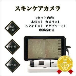 【150円クーポン】【送料無料】 『×5個セット』 ジャパンギャルズPRO 美容機器 スキンケアカメラ 業務用