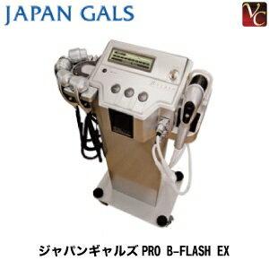 【100円クーポン】【送料無料】 『×5個』 ジャパンギャルズPRO 美容機器 B-FLASH EX 総合美容器 業務用