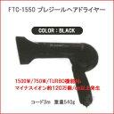 【10/24 ポイントアップP2倍!】 【送料無料】 FTC-1550 プレジールヘアドライヤー