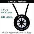 【10/27 4500円で送料無料!】 バンデル ネックレス レギュラータイプ ブラック