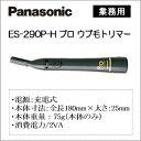 【送料無料】 パナソニック ES-290P-H プロ ウブ毛トリマー