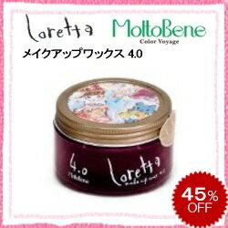 Moltobene 洛蕾塔化妝打蠟 4.0 65 g