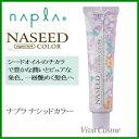 【1/24 ポイントアップ3倍中!】 ナプラ ナシードカラー N-As8 80g