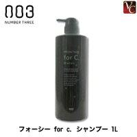 ナンバースリー フォーシー for c. シャンプー 1L《ナンバースリー シャンプー 美容室 シャンプー 美容室専売 サロン専売品 salon shampoo》