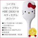 【3/25 ポイントアップ3倍!】 【送料無料】 コイズミ リセットブラシ KBE-2830-W キティモデル ホワイト