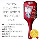 【3/25 ポイントアップ3倍!】 【送料無料】 コイズミ リセットブラシ KBE-2832-R キティモデル レッド