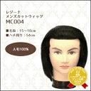 【4,000円以上で送料無料!】 レジーナ メンズカットウィッグ MC-004 人毛100%