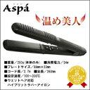 【300円クーポン】【送料無料】 Aspa'(アスパ) ラバーアイロン