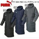 TT ESS PRO ロングダウンコート【PUMA】プーマ ...