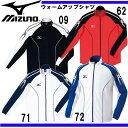 ウォームアップシャツ 【MIZUNO】ミズノ ●陸上競技ウェア ジャージ (51SB-330)*67