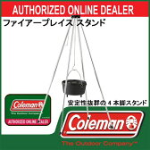 ファイアープレイス スタンド【coleman】コールマン アウトドア 焚き火台スタンド 15SS(2000021888)<発送に2〜5日掛る場合が御座います。※0>