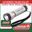 バッテリーロック フラッシュライト/150【coleman】コールマン アウトドア ライト 15SS(2000022294)<発送に2〜5日掛る場合が御座います。※0>